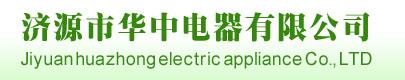 河南省济源市华中电器有限公司
